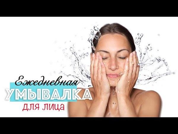 Ежедневное средство для умывания   любой макияж   Делаем умывалку для лица своими руками 171