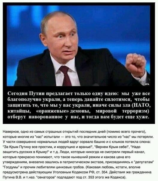 Русские есть? А если найду? Политика Кремля в ФОТОжабах - Цензор.НЕТ 3026