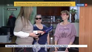 Новости на Россия 24 • В Астрахани незрячие пенсионеры не могут получить пенсии
