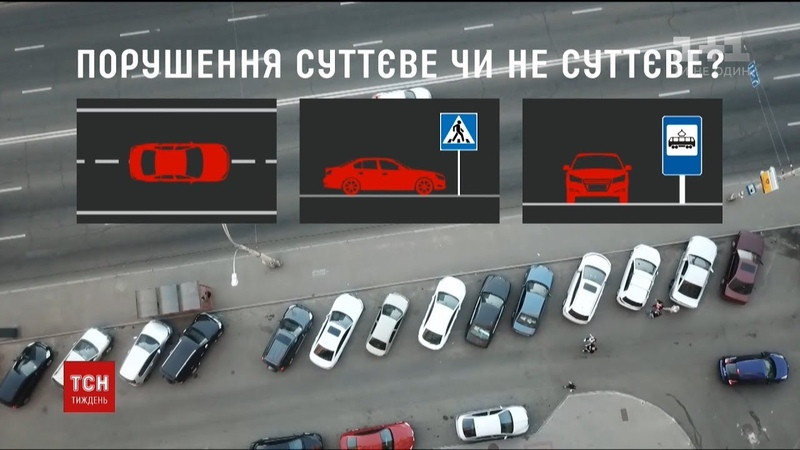 Нові правила гри: в силу вступають зміни до закону про паркування