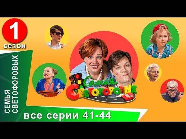 Семья Светофоровых. Все серии с 41 по 44. Сериал для всей Семьи. 1 сезон. Star Media