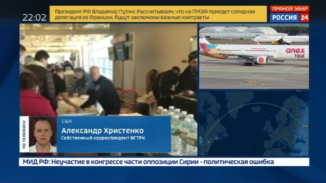 Новости на Россия 24 • Ситуацию с пассажирами самолета Azur Air взяло под контроль российское консульство в США