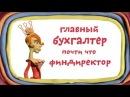 """Мульт от """"Главбуха"""" про Новый год бухгалтера"""