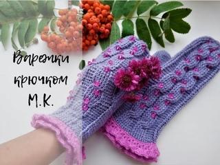 Варежки крючком бесшовные + декор. How to crochet mittens. Часть - 1.