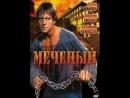 Меченый  Marked Man. 1996 . Перевод Андрей Гаврилов. VHS