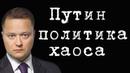 Путин политика хаоса НикитаИсаев