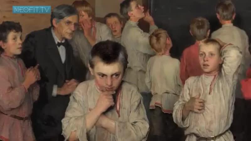 НИКОЛАЙ БОГДАНОВ-БЕЛЬСКИЙ. Передвижники. ВГТРК, 2018