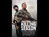 Сезон убийц | 2013 | Трейлер