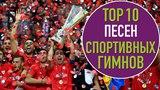 ТОП 10 ПЕСЕН - СПОРТИВНЫХ ГИМНОВ TOP 10 SPORT ANTHEM SONGS