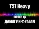 T57 Heavy - чит код на дамаг и фраги