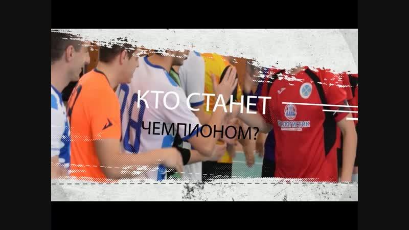 Заключительный тур Чемпионата г. Новороссийска по мини-футболу 2018.