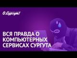 Вся правда о компьютерных сервисах Сургута