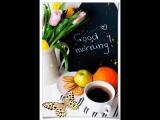 Удачи нам с понедельника... И счастья нам - до воскресенья... И так каждую неделю! Доброе утро! ❤