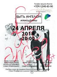 24  апреля 20 00 спектакль  Быть Ангелом