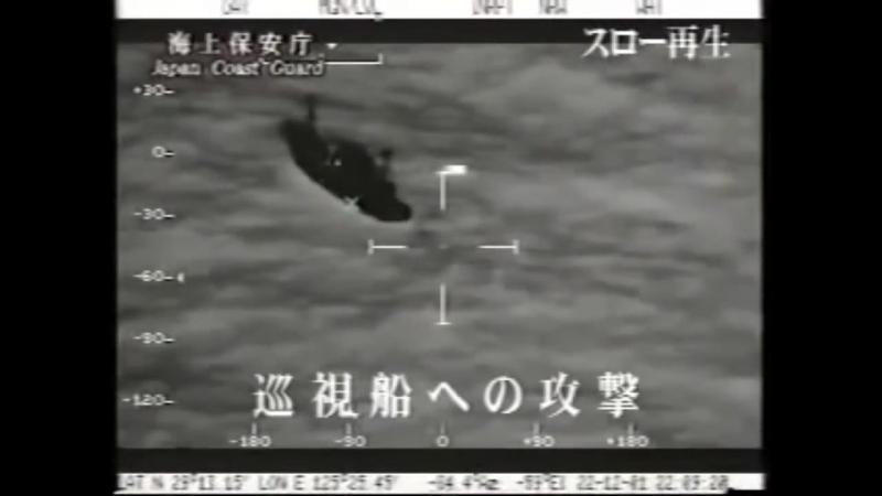 Бой японского корабля береговой охраны с северкорейской шхуной с диверсантами