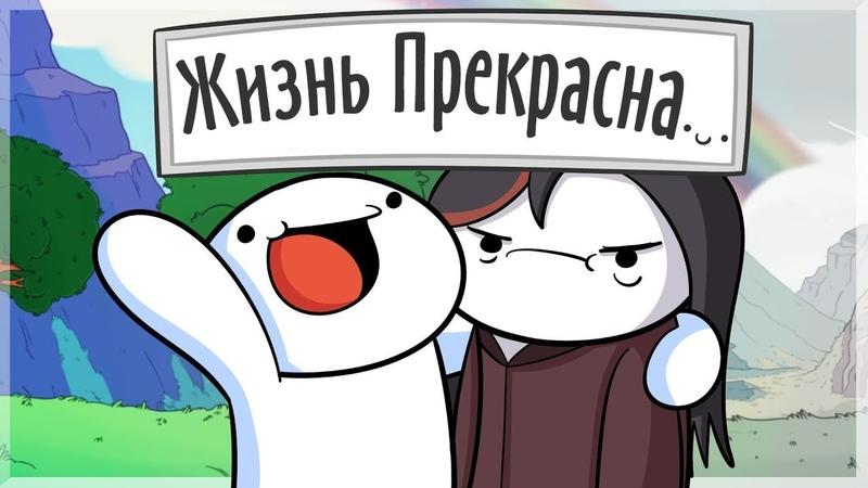 Жизнь Прекрасна ( TheOdd1sOut на русском ) | Русские субтитры Life is Fun - Ft. Boyinaband