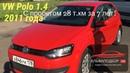 Подбор Закрыт - VW Polo 1.4 MT 2011 год АльфаПодбор - Подбор Авто СПБ