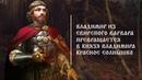 золотой Tsar телефон Vladimir