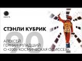 90-летие Стэнли Кубрика: Алексей Герман-младший о фильме «2001: Космическая одиссея»