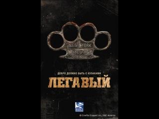 СЕРИАЛ Легавый / Коп / Copper (Сезон 1, Серия 7), США, 2012