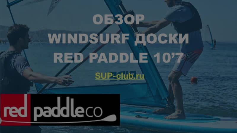 Экспертный обзор надувной Windsurf доски Red paddle 10'7