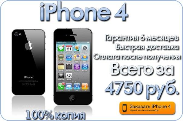 копия iphone 6 купить новосибирск