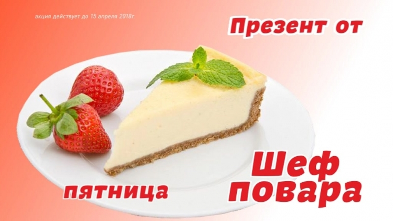 Абажур_ШефПовар_27.03.18