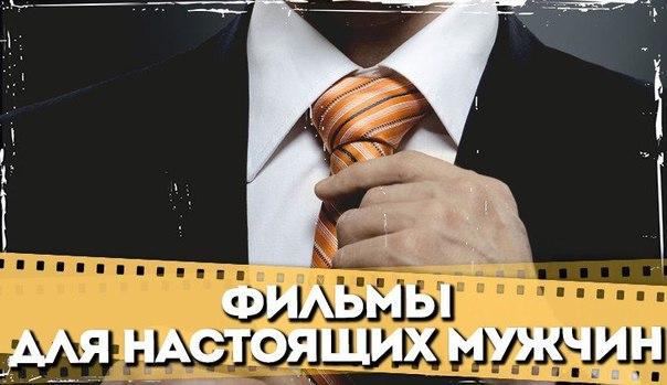 Лучшие фильмы для настоящих мужчин.