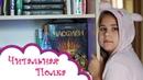 Читальная Полка Марии Радужной Книги, которые я читаю