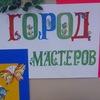 """""""ГОРОД МАСТЕРОВ"""" Выставки- ярмарки Ваших работ"""