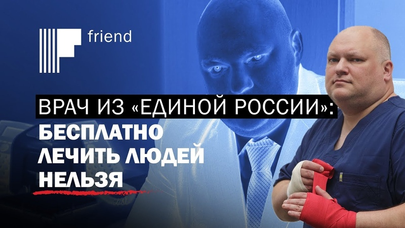 Врач из «Единой России»: людей нельзя лечить бесплатно