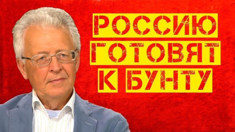 Россию толкают к БYHTY - Валентин Катасонов - 09.08.2018