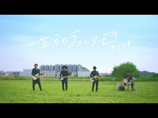 ウソツキ - 一生分のラブレター(MV)