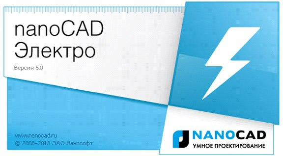Дистрибутив nanoCAD Электро
