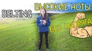 Как петь высокие ноты / Уроки вокала / Прием Belting