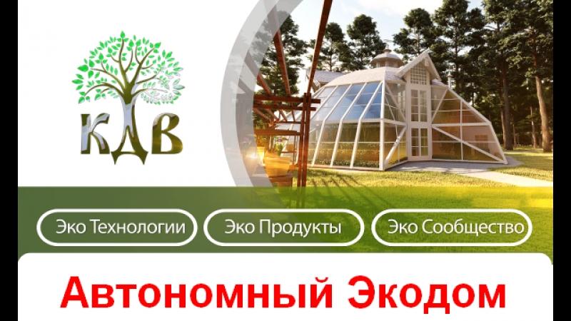 Live: Купольный Дом Вегетарий НА ЗЕМЛЕ 24