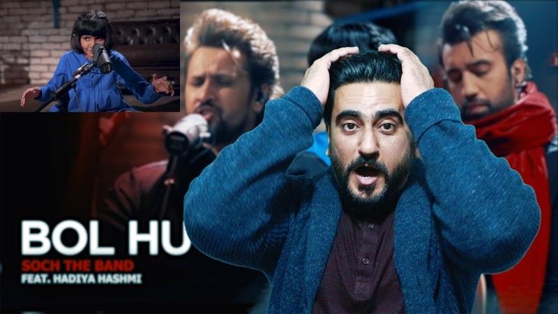 Reaction on Bol Hu - Soch the Band ft. Hadiya Hashmi | NESCAFÉ Basement Season 5