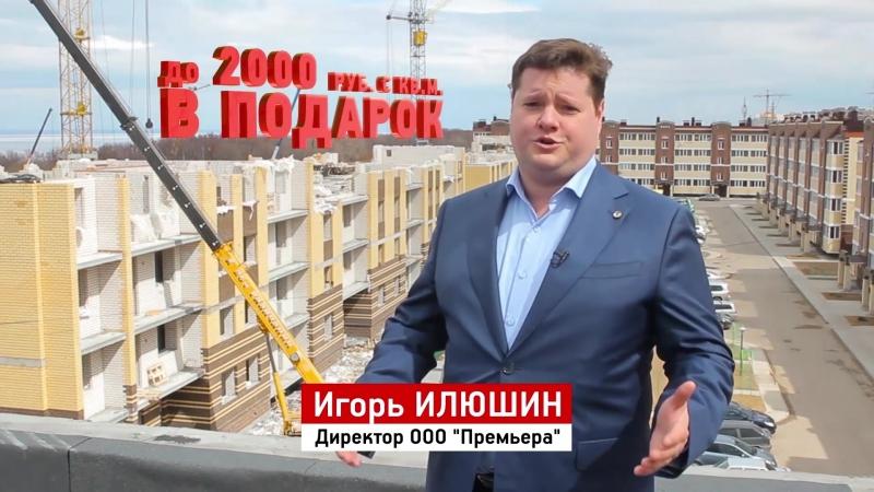 Акция Компания Премьера делает скидку 2000 рублей с квадратного метра весь май