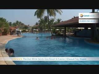 #Индия_АВРТур. The Zuri White Sands Goa Resort _u0026 Casino 5٭, Южный Гоа, Индия