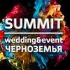 САММИТ wedding&event Черноземья