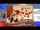 Клип ко Дню Защитника отечества, 23 Февраля, День Советской Армии и Военно-морского флота