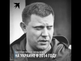 Глава ДНР Александр Захарченко погиб при взрыве в Донецке