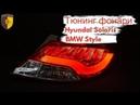 Тюнинг Фонари Хендай Солярис / Tail lights Hyundai Solaris Red Clear