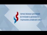 Прямая трансляция торжественной церемонии вступления в должность губернатора Алтайского края Виктора Томенко