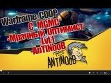 Warframe COOP С MGMC (Мрачный Оптимист + LvL1 + AnTiNooB)