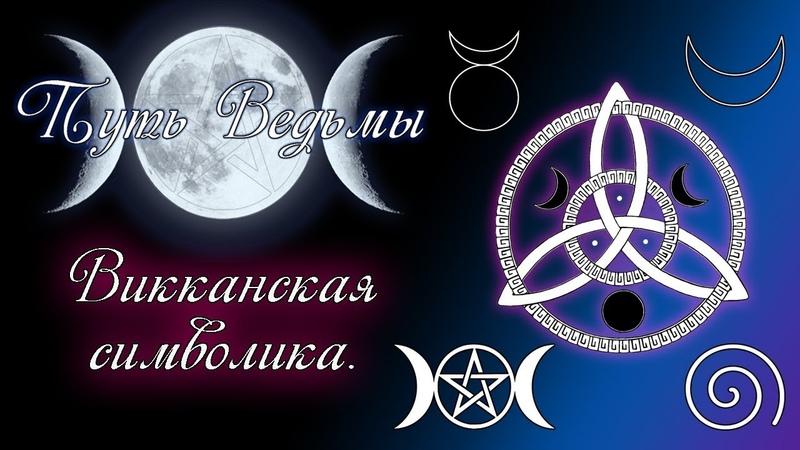 Путь Ведьмы - Викканские Символы. Магия Викка. 5