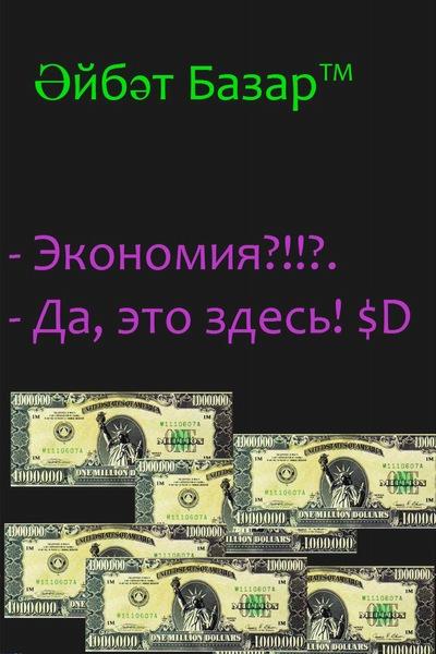 Динар Базар, 10 января , Усть-Кут, id201107333