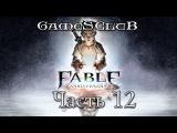 Прохождение игры Fable Anniversary часть 12