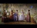 Тайный Версаль Марии Антуанетты 2018 Документальный фильм