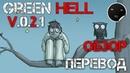 Green Hell Patch V.0.2.1 - Обзор и Перевод Обновления Зеленый Ад - Инсомния